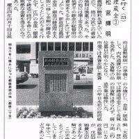 松宮輝明・戊辰戦争の激戦地を行く(23)