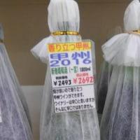 新巻葡萄酒 甲州 一升瓶 再入荷