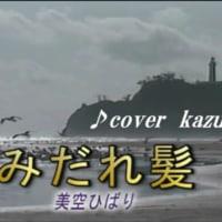 ♪・ みだれ髪 / 美空ひばり // kazu宮本