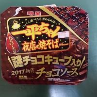 びみょ~なる一族2017年4月定例会