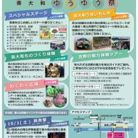奥大和ゆうゆう祭 2016/10月1日(土)と2日(日)開催!(2016 Topic)