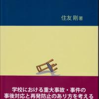 拙著『新しい学校事故・事件学』のご購入よろしくお願いします。