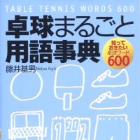 「卓球まるごと用語事典―知っておきたい卓球ワード600」  藤井基男
