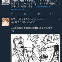 【訃報】  元少子化担当相の岡崎トミ子さん死去、73歳