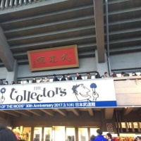 2017.3.1 MARCH OF THE MODS -30th Anniversary- THE COLLECTORS @日本武道館