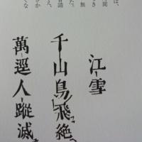 田辺湾 堅田の筏(vol 29)