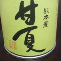 甘夏の缶詰