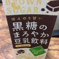 (似て違なる? )黒糖のまろやか豆乳飲料