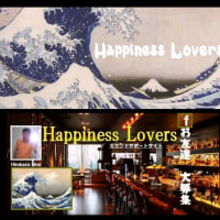 *facebookセカンドサイト『Happiness Lovers』Hirokazu Mori https://www.facebook.com/groups/happinesswing
