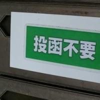 【メゾングッチ・ロビー】集合ポスト表示プレート暫定廃止