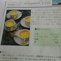 ローレルのカスタードプリン→母の味