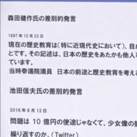 おい‼️日本人が差別されてるぞ💢反レイシズムセンターに