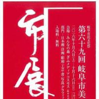 岐阜市美術展 委嘱出品のおしらせ☆