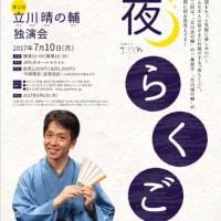 第二回夜らくご「立川晴の輔独演会」@JR九州ホール(2017.7.10.)