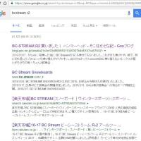 BC-Stream R2 ちょっと待って Google様!