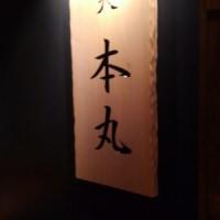 丸の内1丁目 鉄板焼 天 本丸 (てっぱんやき てん ほんまる)