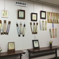 半田市芸術祭「半田市文化協会文芸部作品展」