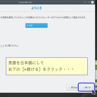 Linux Mint 18 [KDE] はディスクにインストールできず、[Mate] ならインストールできた