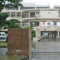県立高校で卒業式……沖縄県