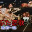 ♪・ねぶた恋歌/鳥羽一郎//kazu宮本