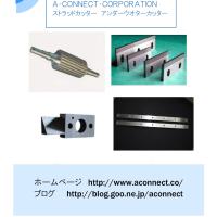 SKH刃物 超硬刃物もA・CONNECT・CORPORATION