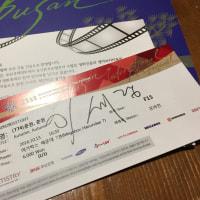 釜山映画祭・・祭りの後は~ 今年の記念~