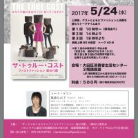 上映会「ザ・トゥルーコスト」ファストファッション 真の代償 @大田区 5月24日午前・午後・夜3回上映