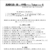 高橋和彦と楽しい仲間たちin Tokyo vol.6 プログラム