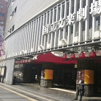 国立文楽劇場寄席第86回上方演芸特選会