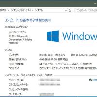 パソコン改造 64ビット化計画