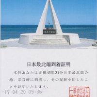 日本のてっぺん、行き帰り … 宗谷岬