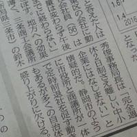 日経新聞読んで(寝)ます