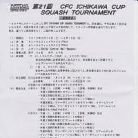 第21回 CFC ICHIKAWA CUP SQUASH TOURNAMENT