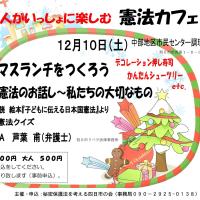 12月10日(土)「子どもと大人がいっしょに楽しむ憲法カフェ」のご案内