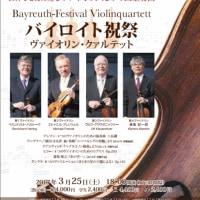 ヴァイオリン四重奏