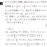慶応大学・医学部・数学 3