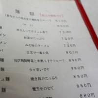 鳳華飯店@西千葉 絶対的に美味しい「ワンタン麺」がここにある!
