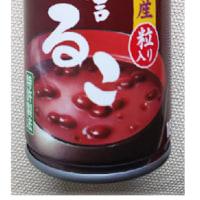 しるこ缶の季節