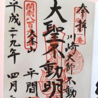 神奈川県川崎市の川崎大師の御朱印