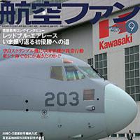 『航空ファン』9月号は日米印合同演習マラバールと中国の動向を詳報