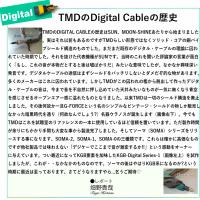 TMDのDIGITAL-CABLEの歴史