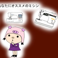 5月29日(月)ジャノメ職業用ミシンHS85DXで再出発!(株)しもだミシン