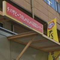 東京食肉市場まつり 2016