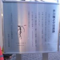 坂のまち、田端文士村散策