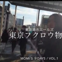 東京湾ホエールズの動画「東京フクロウ物語」のネーミングしました。