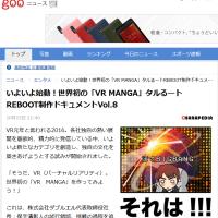記事掲載【gooニュース】是非読んで頂きたい「VR MANGA」タルるート制作物語 Vol.8