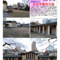 散策 「東京北西部-115」 自由学園明日館