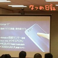 楽天モバイル 新端末無料プレゼント!honor 8タッチ&トライ