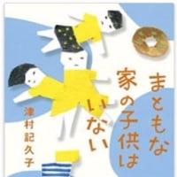 「まともな家の子供はいない」津村記久子
