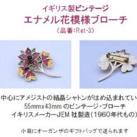 ビンテージ・ブローチ:イギリスJEM社製造(2)